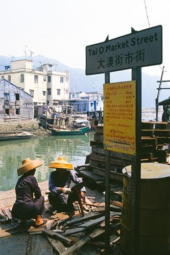 Two women at a fishing market, Tai O, Lantau Island, Hong Kong, China : Stock Photo
