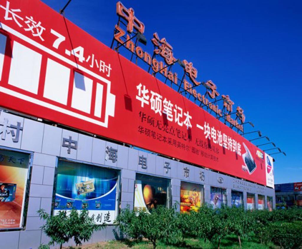 Stock Photo: 1269-1875 Beijing China