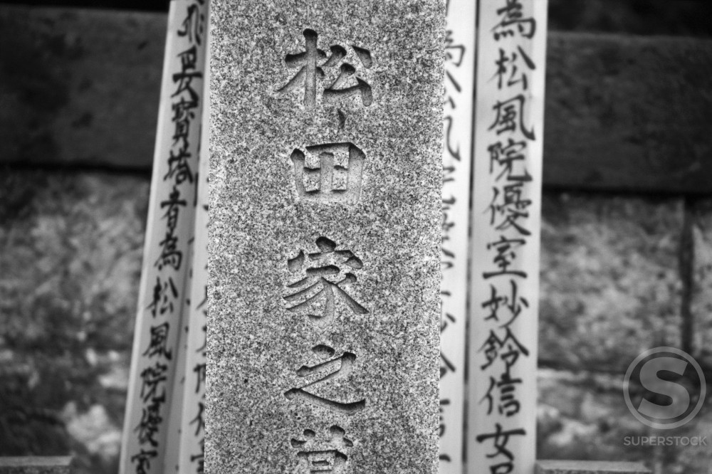 Stock Photo: 1311-221 Shinto Prayer Tablets