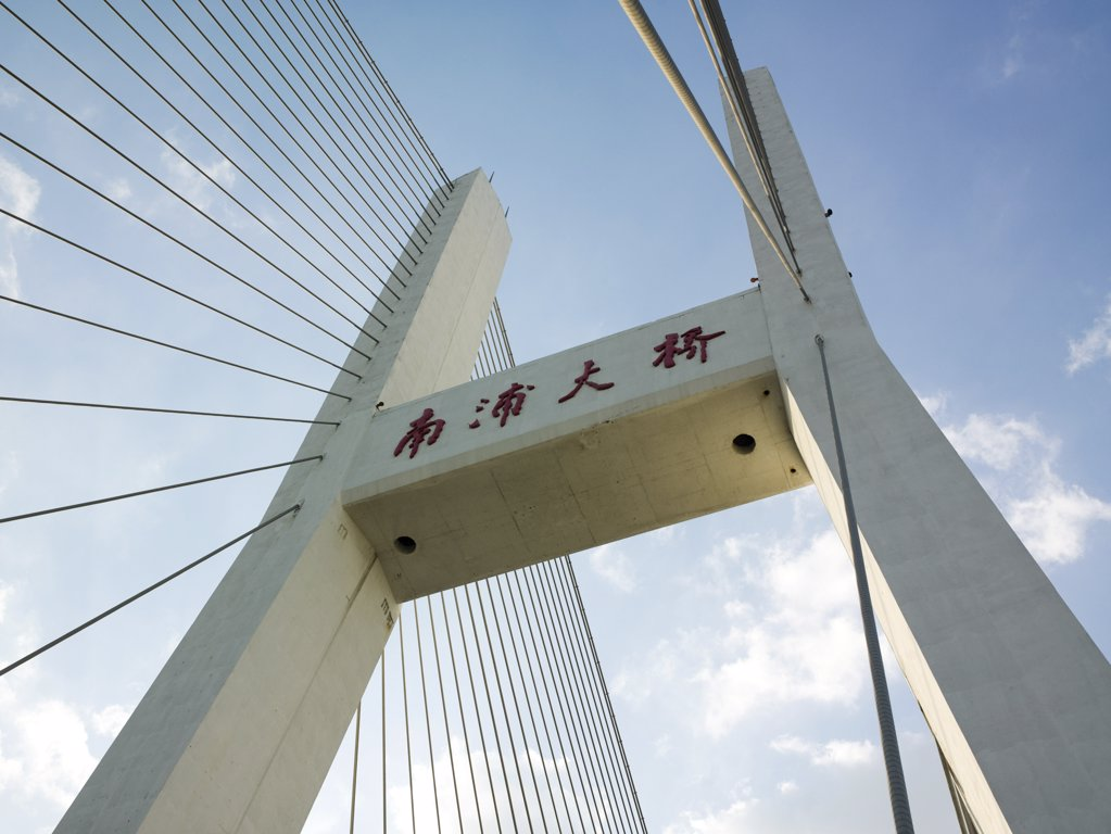 Nanpu bridge shanghai : Stock Photo