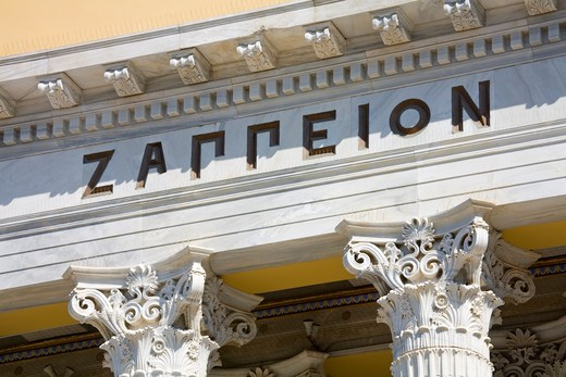 Stock Photo: 1486-14737 Facade of a palace, Zappeion, National Garden, Athens, Greece