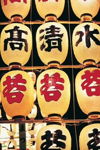 Lantern Festival, Japan : Stock Photo