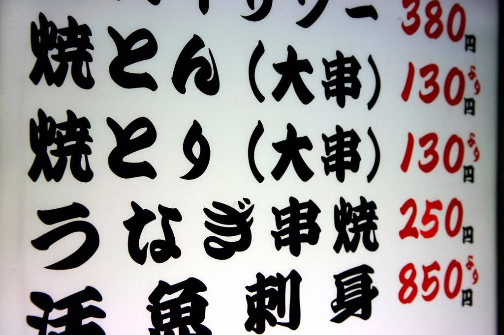 Stock Photo: 1566-1082437 menu and price list in front of a japanese restaurant in Tokyo