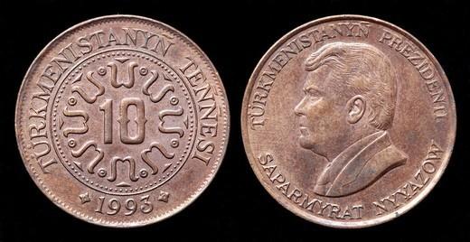 Tenge coin, Turkmenistan, 1993 : Stock Photo