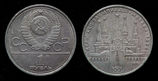 1 Rouble coin, 1980 Olympics, Russia, 1978 : Stock Photo