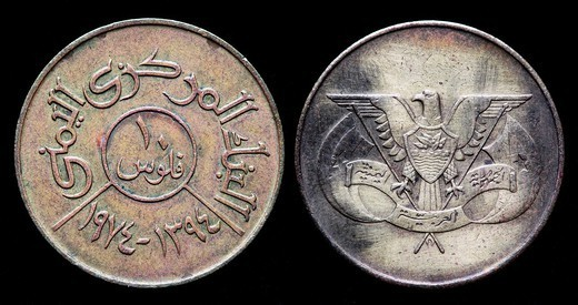 10 Fils coin, Yemen Arab Republic, 1974 : Stock Photo