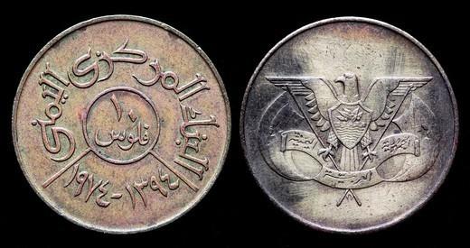 Stock Photo: 1566-1109901 10 Fils coin, Yemen Arab Republic, 1974