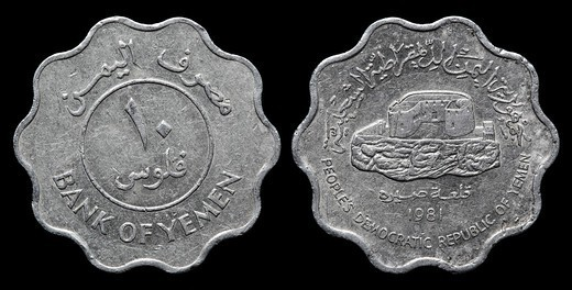 10 fils coin, Yemen Democratic Republic, 1981 : Stock Photo