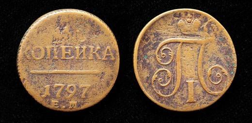 Stock Photo: 1566-1111936 1 Kopek coin, Russia, 1797