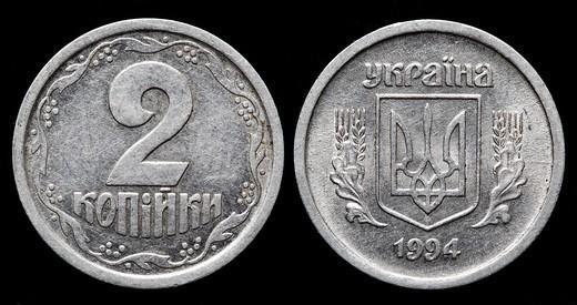 Stock Photo: 1566-1112708 2 Kopiyki coin, Ukraine, 1994