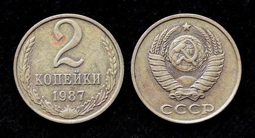 Stock Photo: 1566-1117416 2 Kopeks coin, Russia, 1987