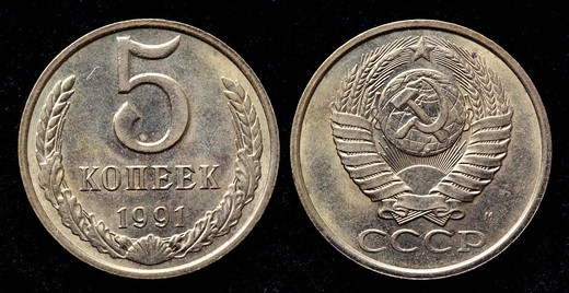 5 Kopeks coin, Russia, 1991 : Stock Photo