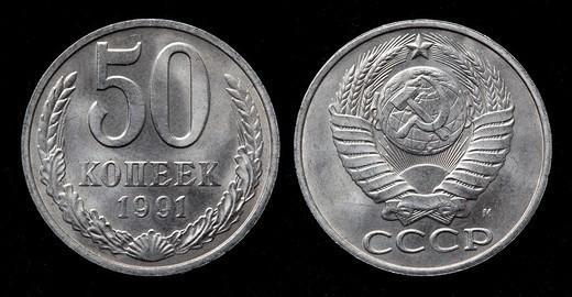 50 Kopeks coin, Russia, 1991 : Stock Photo