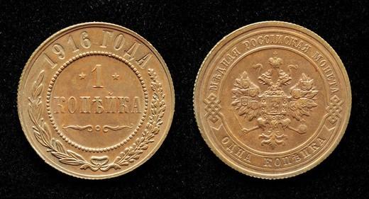 Stock Photo: 1566-1118092 1 Kopek coin, Russia, 1916