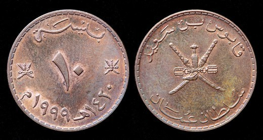 10 Baisa coin, Oman : Stock Photo