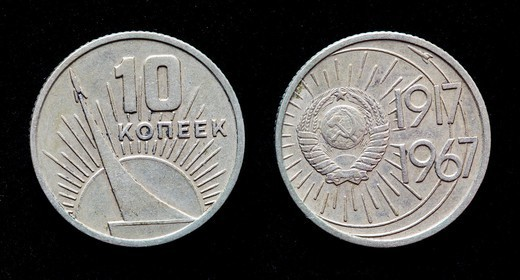 10 Kopeks coin, Russia, 1967 : Stock Photo