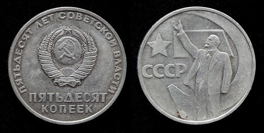 50 Kopeks coin, Russia, 1967 : Stock Photo