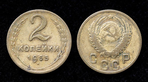 Stock Photo: 1566-1121593 2 Kopeks coin, Russia, 1955