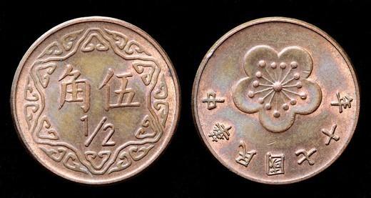 Half yuan coin, Taiwan : Stock Photo