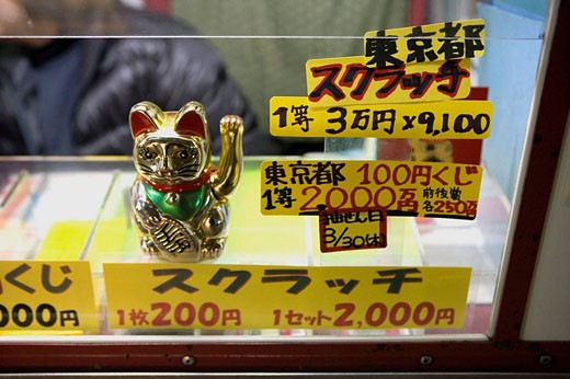 Miraculous cat providing good luck at a lottery stall  Ginza quarter at night  Tokyo  Japan : Stock Photo