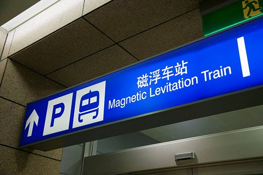 China. Shanghai. Shanghai City: Pudong District. Shanghai Maglev (Magnetic Levitation) train / Signpost ar Pudong Airport : Stock Photo
