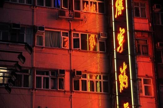 Stock Photo: 1566-739959 Hong Kong: Chinese sign in Mong Kok (Kowloon)