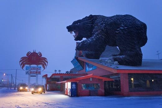 Stock Photo: 1566-767372 Seafood restaurant 'Kani Goten', 96-2 Aza Takeura,Shiraoi,Hokkaido,Japan
