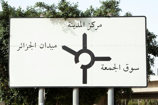 Stock Photo: 1566-783256 Tripoli, Libya - Road Sign, Highway Sign, Arabic Only
