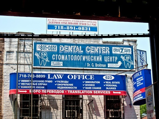 Bilingual business signs in English and Russian in the ´Little Odessa´ neighborhood of Brighton Beach in Brooklyn, New York  The area is largely populated by Russian immigrants : Stock Photo