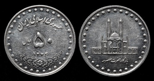 50 Rials coin, Iran : Stock Photo