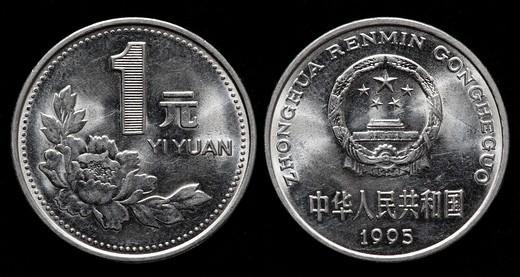 Stock Photo: 1566-912790 1 Yuan coin, China, 1995