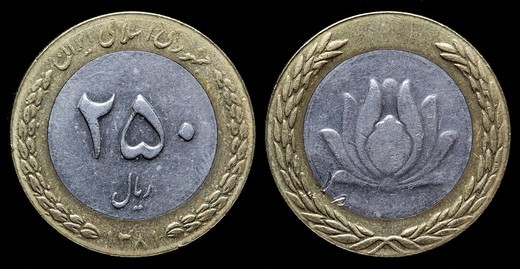250 Rials coin, Iran : Stock Photo