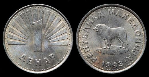 1 Denar coin, Macedonia, 1993 : Stock Photo