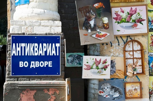 Ukraine, Kiev, Saint Andrew´s street, market. : Stock Photo