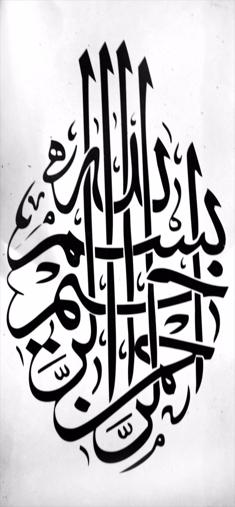 Arabic script drawing : Stock Photo
