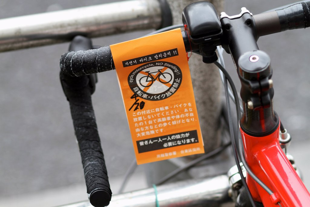"Stock Photo: 1570R-141925 A """"No Standing"""" parking ticket for bicycle in English and Japanese"