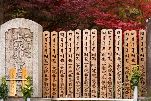 Stock Photo: 1598R-11147 Kyoto, Japan