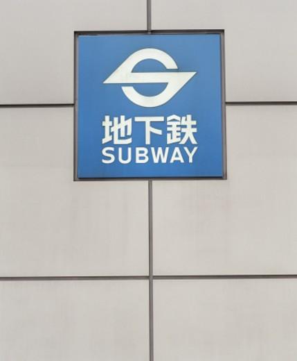 Stock Photo: 1598R-46624 Japan, Tokyo subway sign