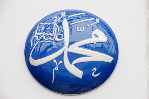 France, Lyon, Prophet Mohammed calligraphy : Stock Photo