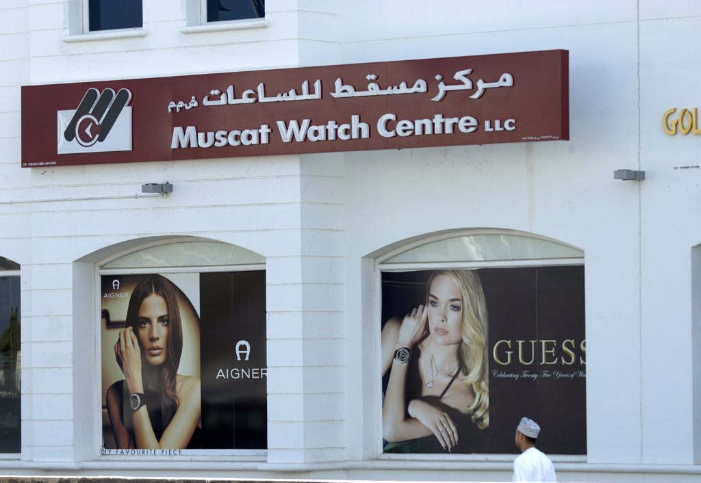 Sultanate of Oman, Muscat, Muscat Watch Centre : Stock Photo