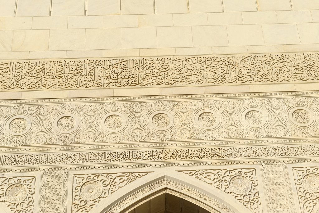 Sultanate of Oman, Muscat, Al Ghubrah, Sultan Qaboos Grand Mosque, frieze with Koran verses : Stock Photo
