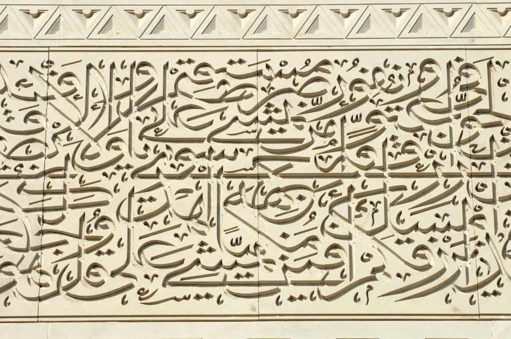 Stock Photo: 1606-111090 Sultanate of Oman, Muscat, Al Ghubrah, Sultan Qaboos Grand Mosque, frieze with Koran verses