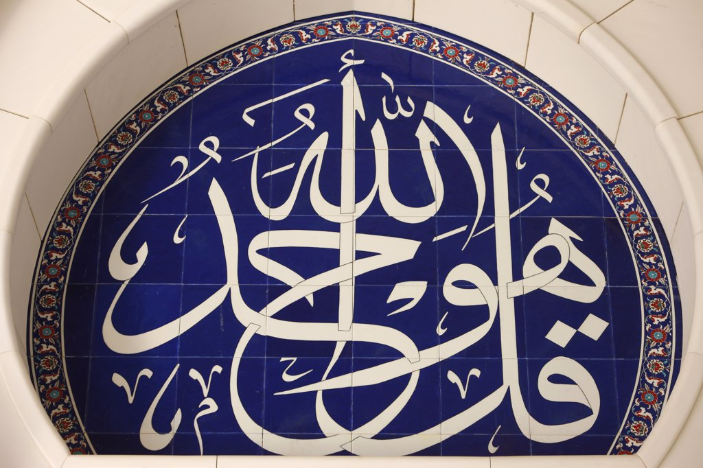 Stock Photo: 1606-111587 United Arab Emirates, Abu Dhabi, Abu Dhabi, Sheikh Zayed Grand Mosque. Calligraphy of a Kuran verse : Say that there is one God only