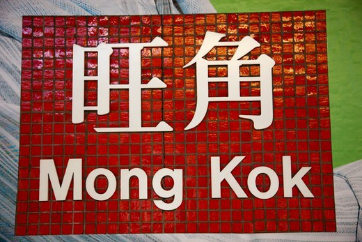 Stock Photo: 1606-175893 China,Hong Kong,Mongkok,Subway Sign