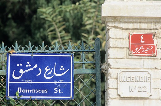 Egypt, Port Said, Port Fouad, disctrict of the Suez canal, close up on street signs : Stock Photo