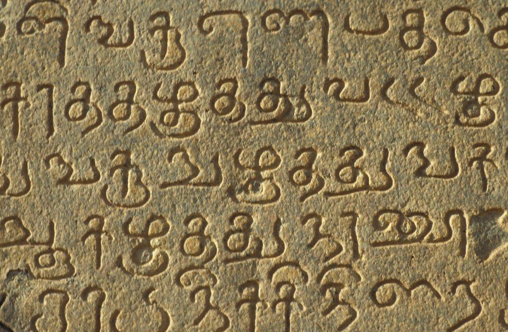 Inde, Tamilnadu, Tanjavur, Scriptures carved into Brihadishwara temple : Stock Photo