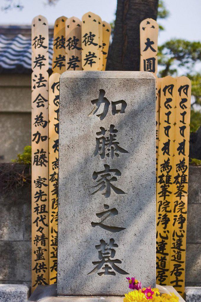 Stock Photo: 1609-38572 Graveyard at Ayoama Cemetery, Tokyo, Japan