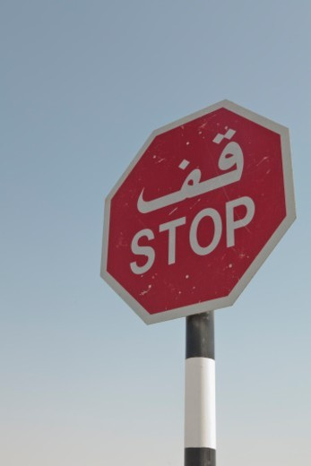 Stock Photo: 1672R-62870 Stop sign, Abu Dhabi, UAE