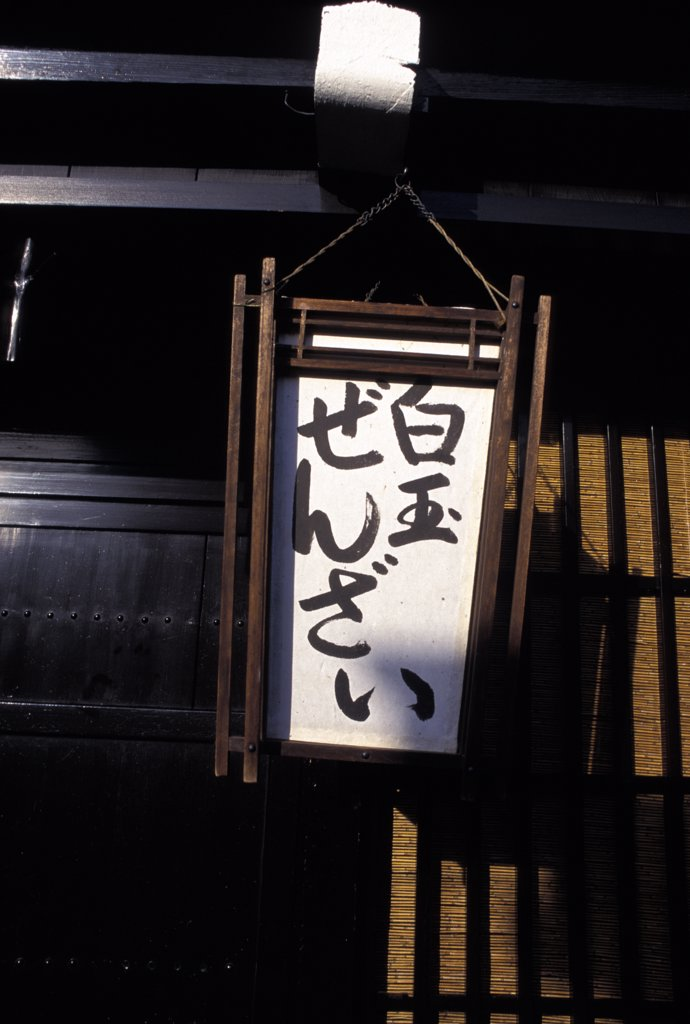 Stock Photo: 1783-16114 Details of wooden house, Takayama, Gifu Prefecture, Japan.
