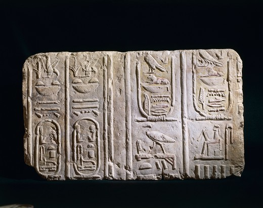 Cartouche of Alexander the Great, wall fragment of a temple : Stock Photo